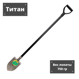 Лопаты - Титановая лопата штыковая. Дамская. Новая, 0