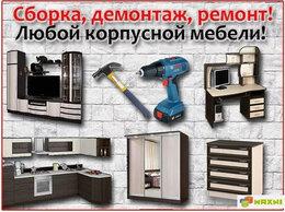 Ремонт и монтаж товаров - СБОРКА ЛЮБОЙ МЕБЕЛИ, 0