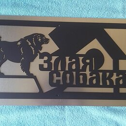 "Таблички - Табличка ""Злая собака"" Алабай, 0"