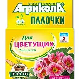 Аквариумные рыбки - Агрикола-палочки (для цветущих+) 10шт., 0