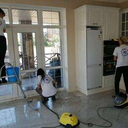 Бытовые услуги - Уборка квартир офисов домов, клининговая компания, 0