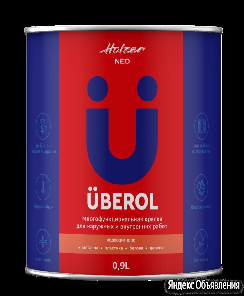 универсальные краски Россия Универсальные краски Holzer (Хольцер) UBEROL по цене 1583₽ - Краски, фото 0