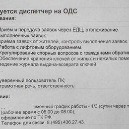 Диспетчеры - Требуется диспетчер в ГБУ жилищник Внуково, 0