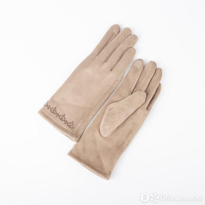 Перчатки женские безразмерные, без утеплителя, для сенсорных экранов, цвет бе... по цене 760₽ - Перчатки и варежки, фото 0
