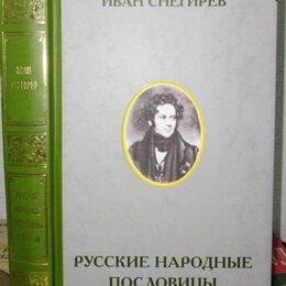 """Искусство и культура - Книга И.Снегирева """"Русские народные пословицы и притчи"""", 0"""