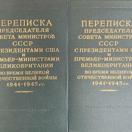 Документы - Переписка председателя совета министров СССР с президентами США 1957, 0