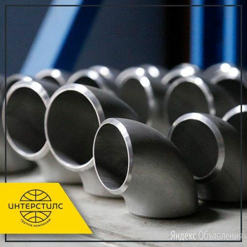 Отвод стальной 09г2с 530х30 мм 90 гр. ГОСТ 17375-2001 по цене 320₽ - Водопроводные трубы и фитинги, фото 0