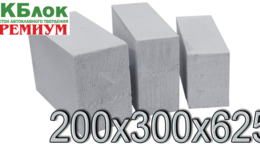 Строительные блоки - Газосиликатный блок ВКБлок PREMIUM 200х300х625…, 0