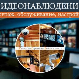 Ремонт и монтаж товаров - Монтаж систем видеонаблюдения и контроля доступа, 0