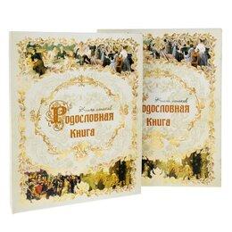 Книги в аудио и электронном формате - Родословная книга «Книга истоков», 89 листов, 25 х32 см, 0