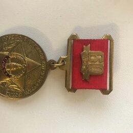 Военные вещи - Продам медали , 0