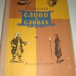 Антикварные книги - Л. Успенский Книга слово о словах 1957 год, 0