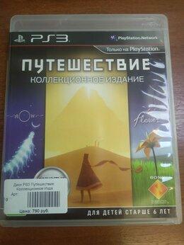 Игры для приставок и ПК - Путешествие коллекционное издание ps4, 0