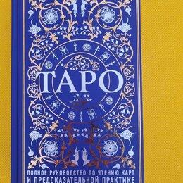 Астрология, магия, эзотерика - Таро. полное руководство по чтению карт и предсказательной практике, 0