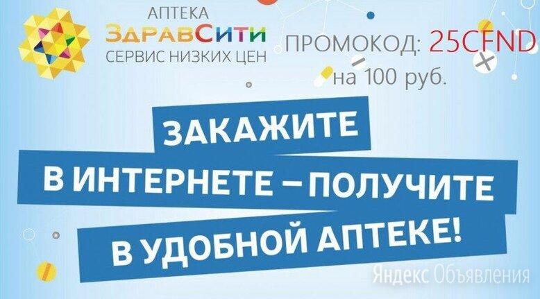 Интернет-аптека здравсити промокод по цене даром - Подарочные сертификаты, карты, купоны, фото 0