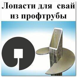 Металлопрокат - Лопасти для заборных винтовых свай из профильной трубы, 0