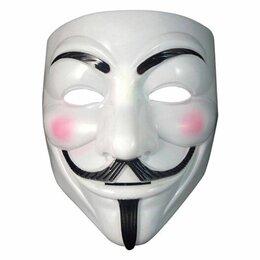 Карнавальные и театральные костюмы - Маска анонимуса, маска свободы( Гай Фокс), 0