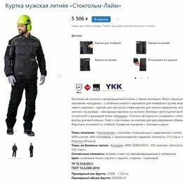 Одежда и аксессуары - Куртка мужская летняя Техноавиа «Стокгольм-Лайм», 0