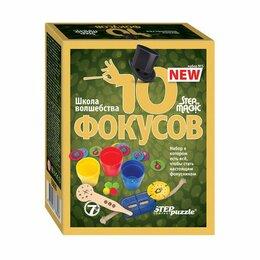 Игровые наборы и фигурки - Набор фокусов Step Puzzle «Step to Magic. 10 фокусов. Набор №5», картонная короб, 0