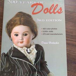 Прочее - Книга прайс-гид и идентификатор старинных кукол, 0