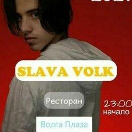 Концерт - Slava Volk Концерт в Самаре 8 августа в Волга Праза 2021, 0