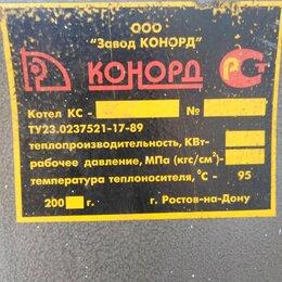 Отопительные котлы - Конорд газовый котел ту23. 0237521-17-89, 0