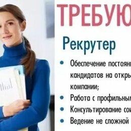 Рекрутеры - Менеджер по подбору персонала из дома, 0