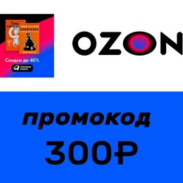 Подарочные сертификаты, карты, купоны - Озон промокод 300 баллов, 0