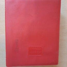 Марки - Альбом для марок СССР, 0