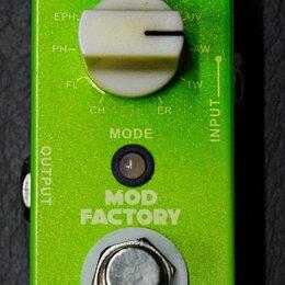 Процессоры и педали эффектов - Mooer Mod Factory гитарная педаль модулятор, 0