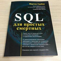 Техническая литература - SQL для простых смертных - мартин грабер, 0
