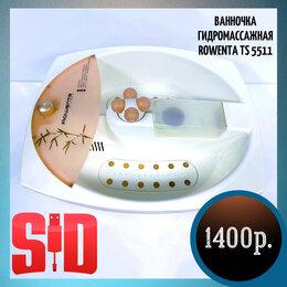 Гидромассажеры - Ванночка гидромассажная Rowenta TS 5511, 0