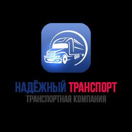 """Менеджеры - ООО """"Надежный Транспорт"""", 0"""