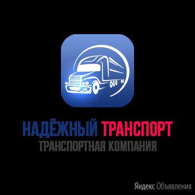 """ООО """"Надежный Транспорт"""" - Менеджеры, фото 0"""