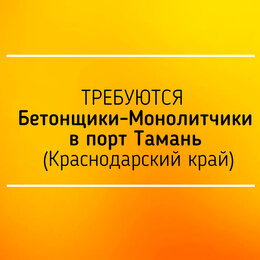 Монолитчики - Требуется Бетонщик-Монолитчик, 0