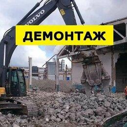 Архитектура, строительство и ремонт - Демонтаж зданий и сооружений.Расчистка территории, 0