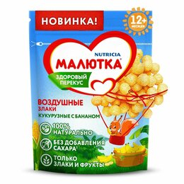Детское питание - МАЛЮТКА Воздушные Злаки Кукуруза Банан {с 12 мес} 60гр, 0