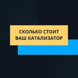 Выхлопная система - Катализатор Казань, 0