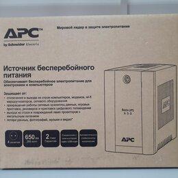 Источники бесперебойного питания, сетевые фильтры - ИБП APC Back-UPS 650VA BX650CI-RS 650 ВА, 0