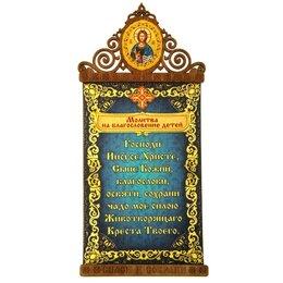 """Товары для гадания и предсказания - Скрижаль на магните """"Молитва на благословение детей"""" с иконой Господа Вседерж..., 0"""