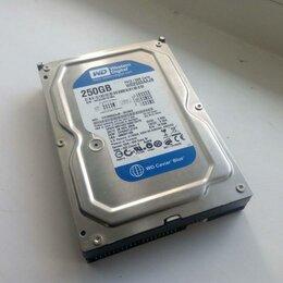 Внутренние жесткие диски - Жесткий диск 250,320 и 500 гб, 0