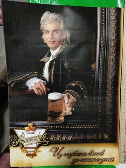 Постеры и календари - плакат Пиво Аристократ, 0
