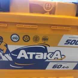 Аккумуляторы и комплектующие - Аккумулятор атака 60 А Ч, 500 ампер, 0
