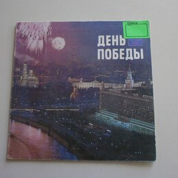 Виниловые пластинки - Пластинка миньон День победы 1977 г. , 0