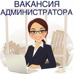 Администраторы - Администратор в массажный салон , 0