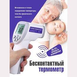 Приборы и аксессуары - Термометр инфракрасный бесконтактный, 0