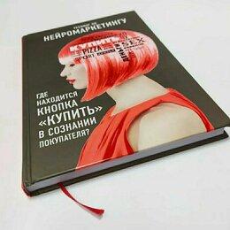 Прочее - Тренинг по нейромаркетингу книга, 0