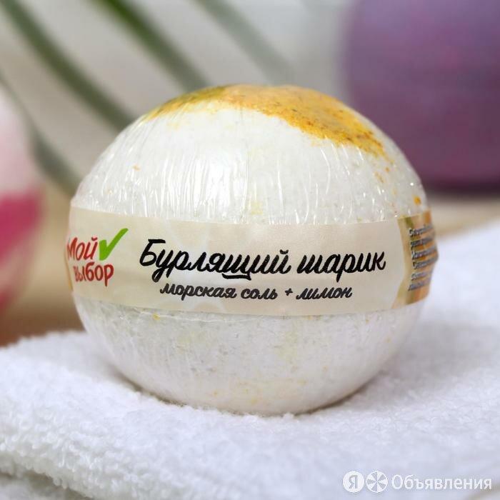 Бурлящий шар «Мой выбор», с эфирными маслами и цедрой лимона, 140 г по цене 100₽ - Пена, соль, масло, фото 0