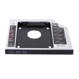 Аксессуары и запчасти для ноутбуков - SSD HDD корпус 9,5мм. Универсальный алюминиевый, 0