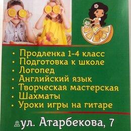 Наука, образование - Детский центр «Апельсинки», 0